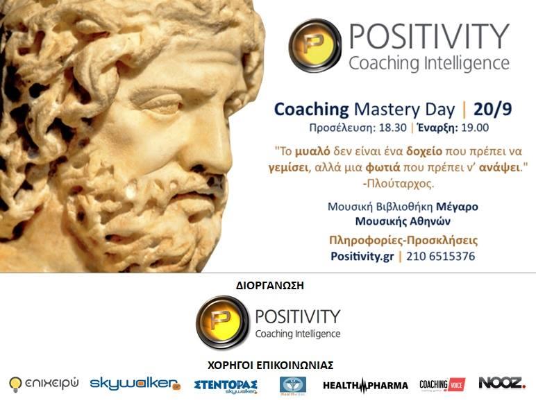 positivity mastery day